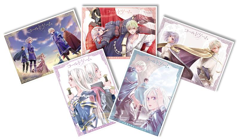 『コールドゲーム』5巻発売記念☆特製イラストカードがもらえる書店キャンペーン開催!