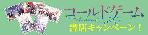 『コールドゲーム』 書店キャンペーン!