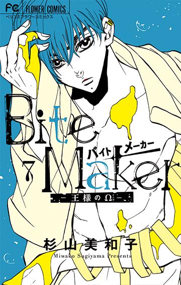 Bite Maker〜王様のΩ〜 [7]