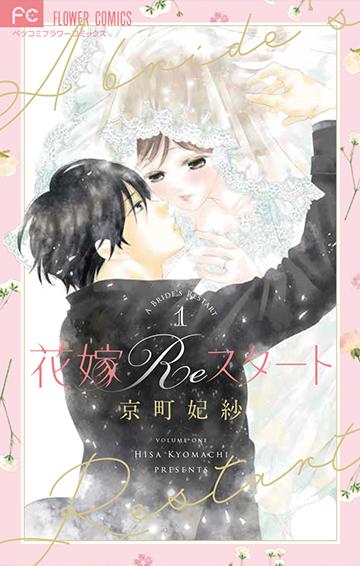 花嫁Reスタート [1]