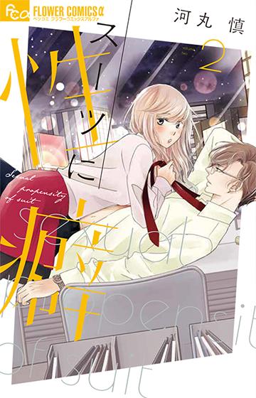 河丸 慎 Vol.40/2021年5月13日