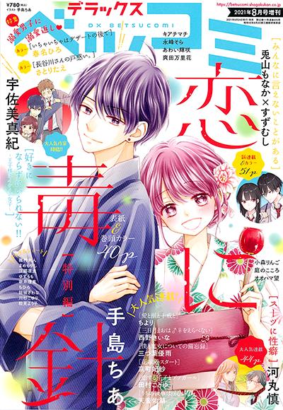 デラックスベツコミ8月号増刊6/24ごろ発売!