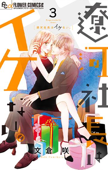 文倉 咲 Vol.9/2021年6月11日